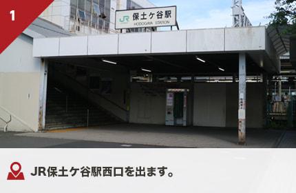 JR保土ケ谷駅西口を出ます。