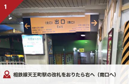 相鉄線天王町駅の改札をおりたら右へ(南口へ)