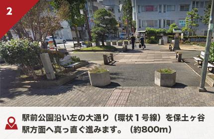 駅前公園沿い左の大通り(環状1号線)を保土ヶ谷駅方面へ真っ直ぐ進みます。(約800m)
