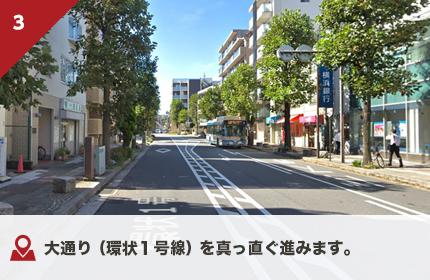 大通り(環状1号線)を真っ直ぐ進みます。