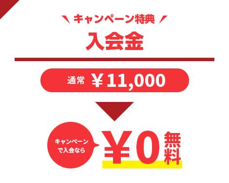 キャンペーン特典 入会金が通常11,000円→無料