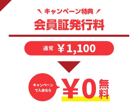 キャンペーン特典 会員証発行料が通常1,100円→無料