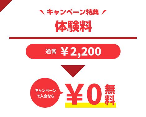 キャンペーン特典 体験料が通常2,200円→無料