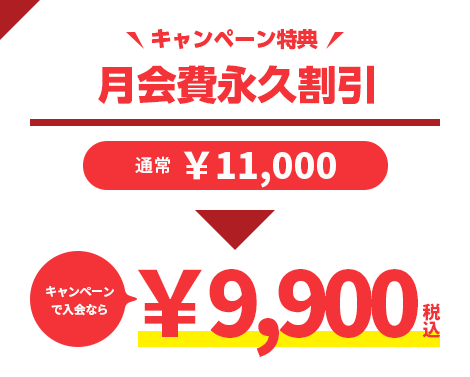キャンペーン特典5 月会費永久割引 月会費¥11,000が¥9,900(税別)