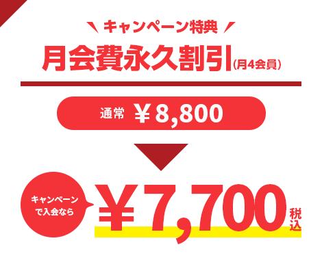 キャンペーン特典6 月会費永久割引 月会費¥8,800が¥7,700(税別)