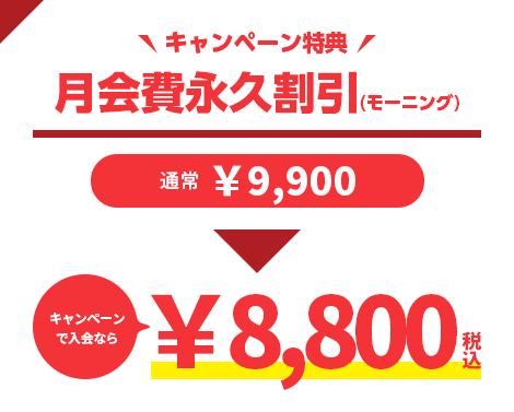 キャンペーン特典7 月会費永久割引 月会費¥9,900が¥8,800(税別)