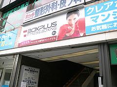 BOXPLUS保土ヶ谷店