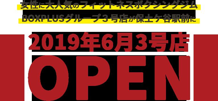 女性に大人気のフィットネスボクシングジムボクシングガーデングループ3号店が保土ケ谷駅前に2019年6月3号店OPEN