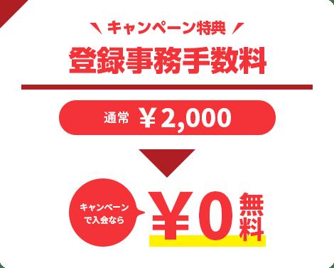 キャンペーン特典 ジム登録手数料が通常2,000円→無料