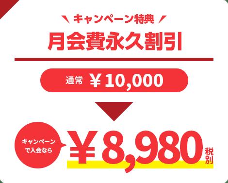 キャンペーン特典4 月会費永久割引 月会費¥10,000が¥8,980(税別)