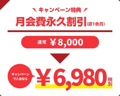 キャンペーン特典5 月会費永久割引 月会費¥8,000が¥6,980(税別)