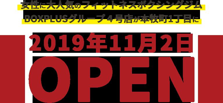 女性に大人気のフィットネスボクシングジム、BOXPLUSグループ4号店が本牧町1丁目に11月2日OPEN
