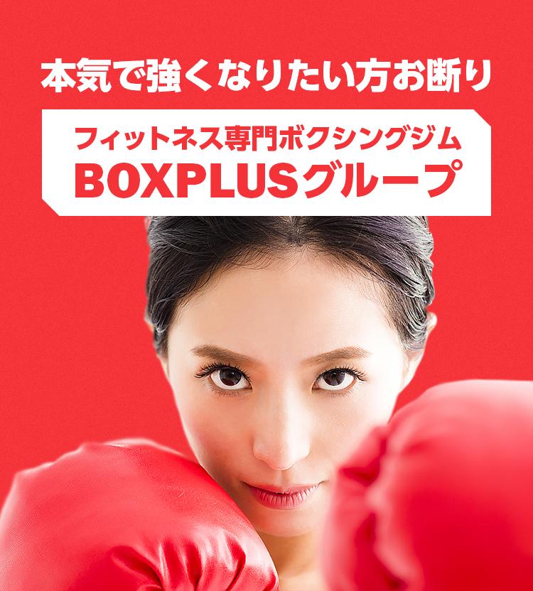 本気で強くなりたい方お断り。フィットネス専用ボクシングジムBOXPLUSグループ