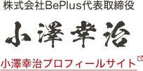 株式会社BePlus代表取締役 小澤幸治